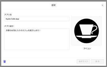 スクリーンショット 2020-12-02 20.24.45